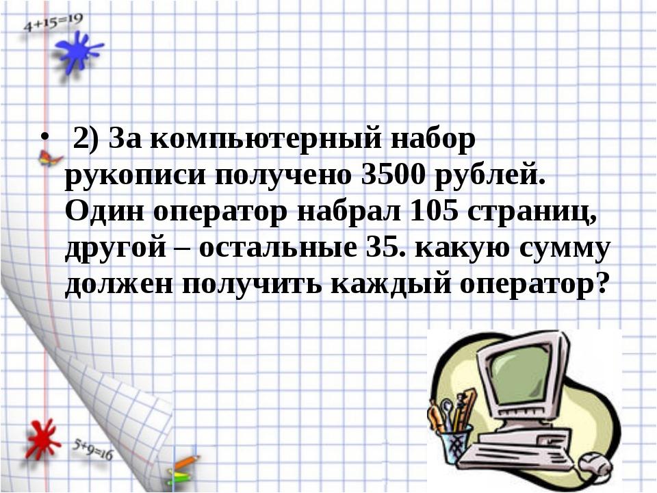 2) За компьютерный набор рукописи получено 3500 рублей. Один оператор набрал...