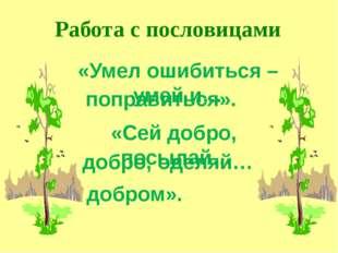 Работа с пословицами «Умел ошибиться – умей и… поправиться». «Сей добро, посы