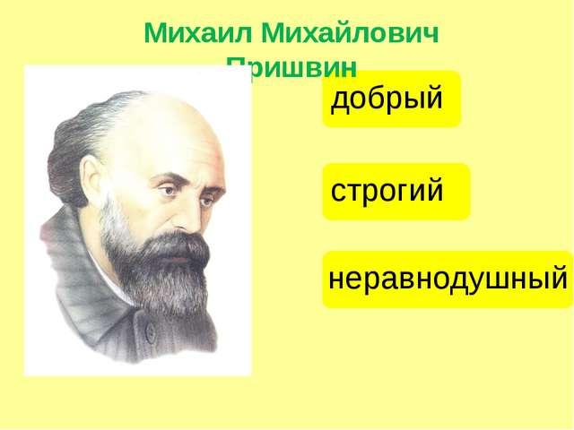 добрый Михаил Михайлович Пришвин строгий неравнодушный