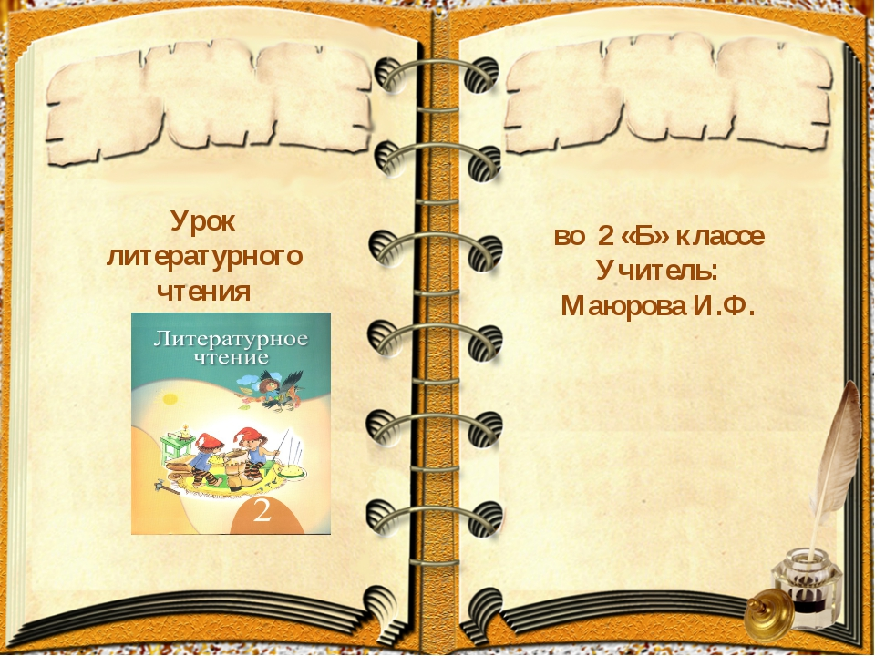 Урок литературного чтения во 2 «Б» классе Учитель: Маюрова И.Ф.