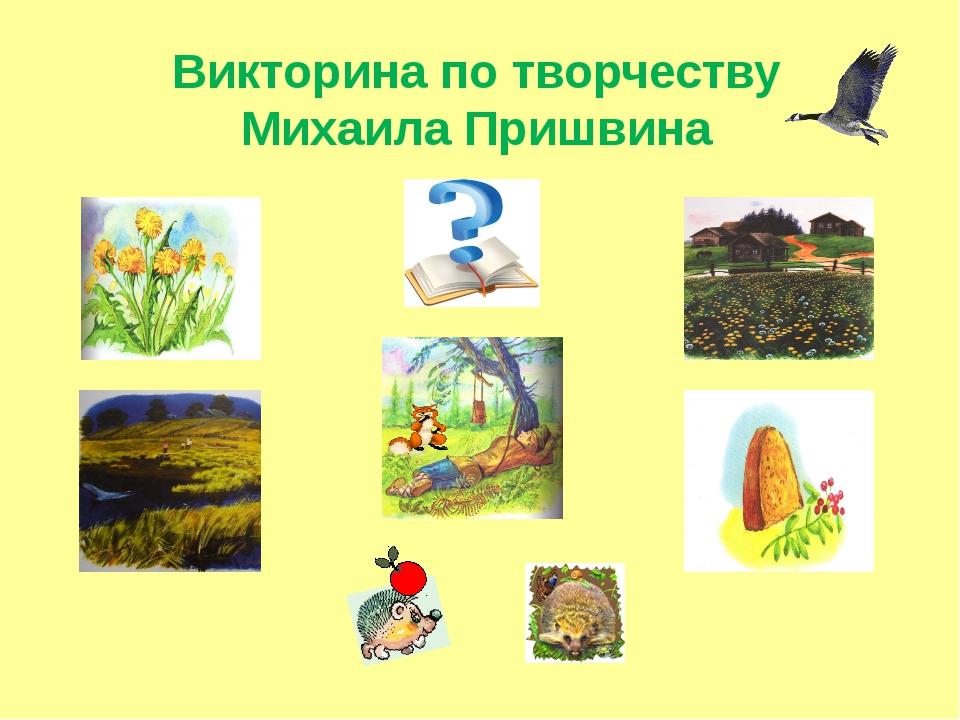 Викторина по творчеству Михаила Пришвина