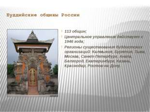 Буддийские общины России 113 общин; Центральное управление действует с 1946 г