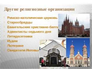 Другие религиозные организации Римско-католическая церковь Старообрядцы Еванг