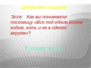 Эссе: Как вы понимаете пословицу «Все под одним Богом ходим, хоть и не в одн
