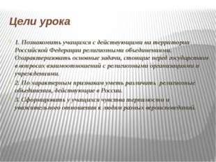 Цели урока 1. Познакомить учащихся с действующими на территории Российской Фе