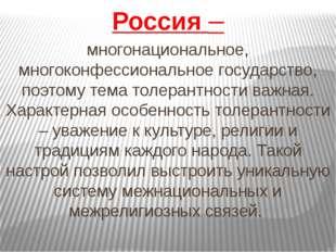 Россия – многонациональное, многоконфессиональное государство, поэтому тема т
