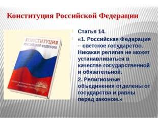 Конституция Российской Федерации Статья 14. «1. Российская Федерация – светск