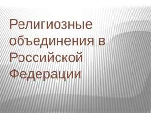 Религиозные объединения в Российской Федерации