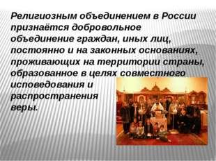 Религиозным объединением в России признаётся добровольное объединение граждан