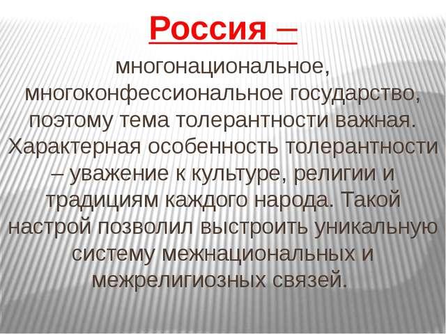 Россия – многонациональное, многоконфессиональное государство, поэтому тема т...