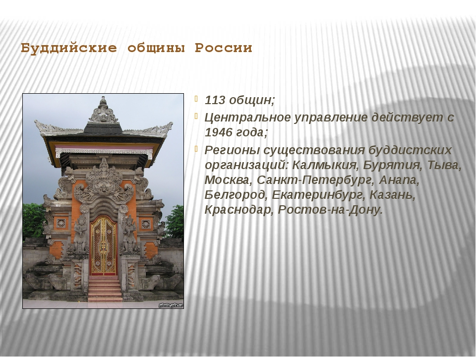 Буддийские общины России 113 общин; Центральное управление действует с 1946 г...