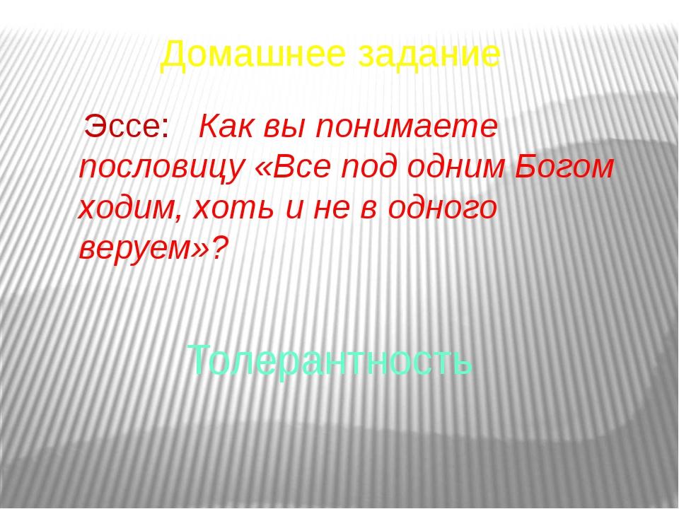Эссе: Как вы понимаете пословицу «Все под одним Богом ходим, хоть и не в одн...