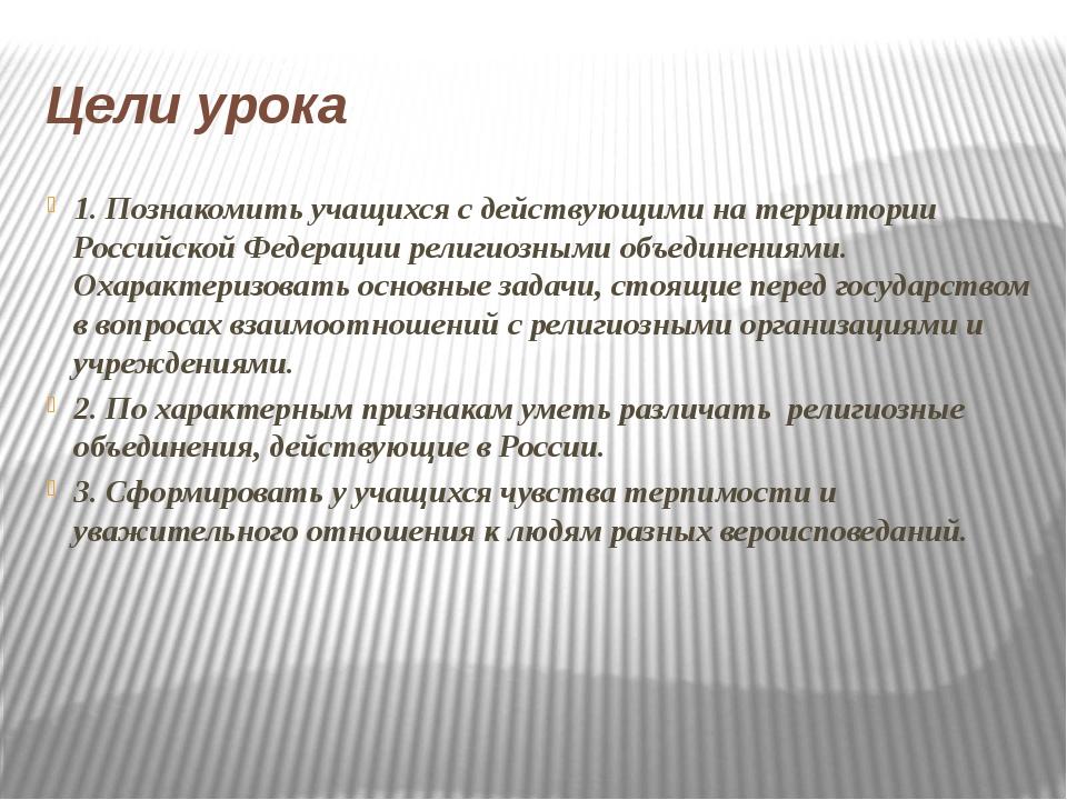 Цели урока 1. Познакомить учащихся с действующими на территории Российской Фе...