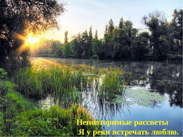 Неповторимые рассветы Я у реки встречать люблю.
