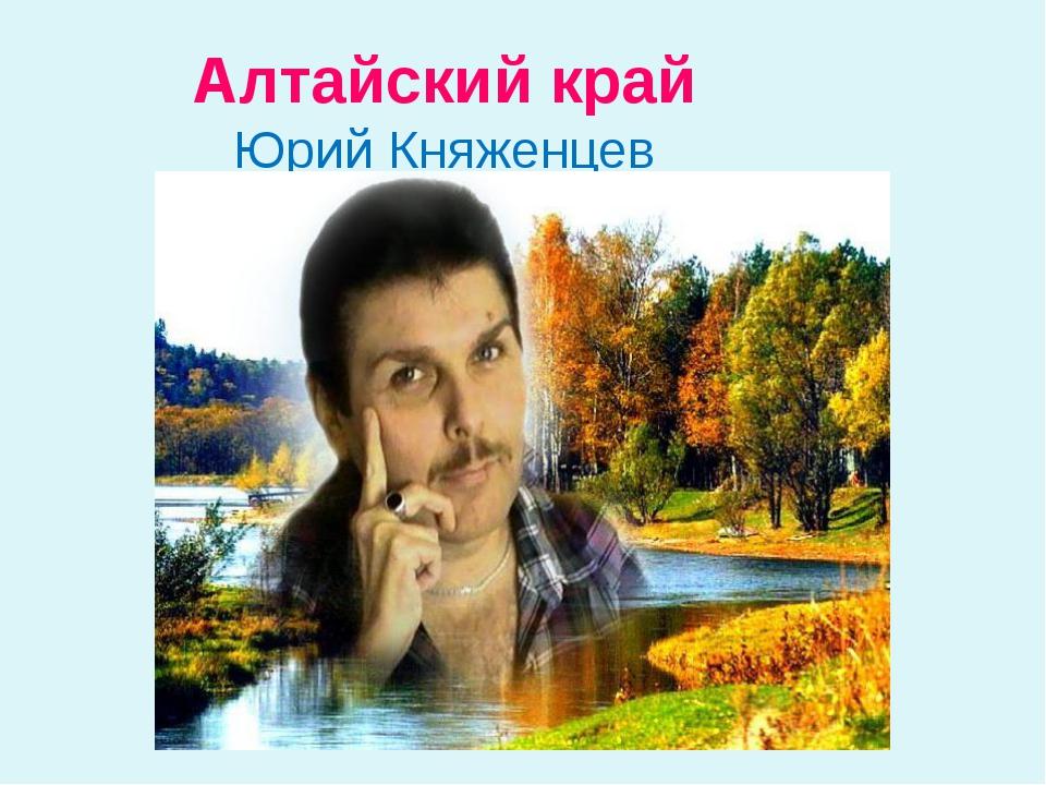 Алтайский край Юрий Княженцев