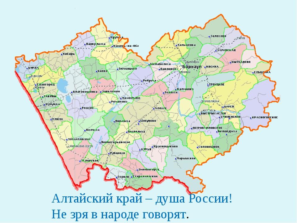 Алтайский край – душа России! Не зря в народе говорят.