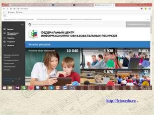 http://fcior.edu.ru.