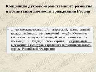 …это высоконравственный, творческий, компетентный гражданин России, принимающ