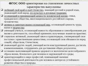 ФГОС ООО ориентирован на становление личностных характеристик выпускника: люб