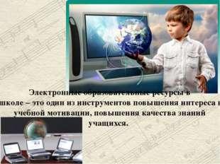 Электронные образовательные ресурсы в школе – это один из инструментов повыш