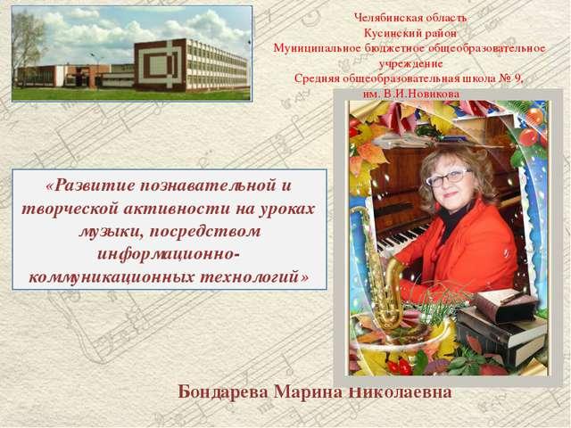 Бондарева Марина Николаевна «Развитие познавательной и творческой активности...