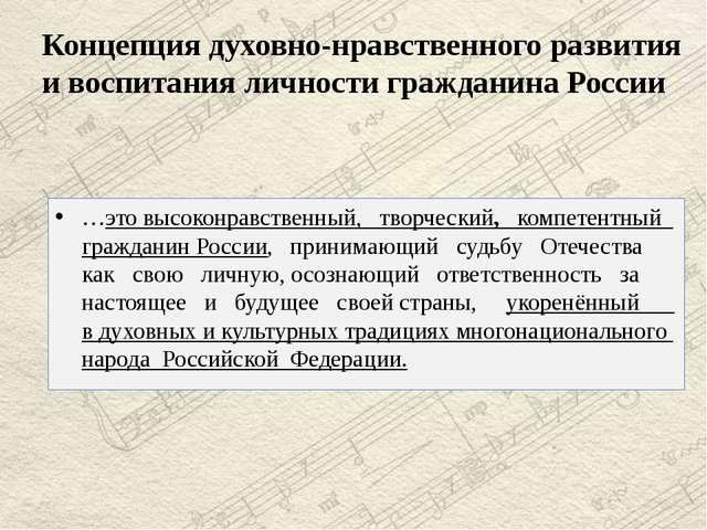 …это высоконравственный, творческий, компетентный гражданин России, принимающ...