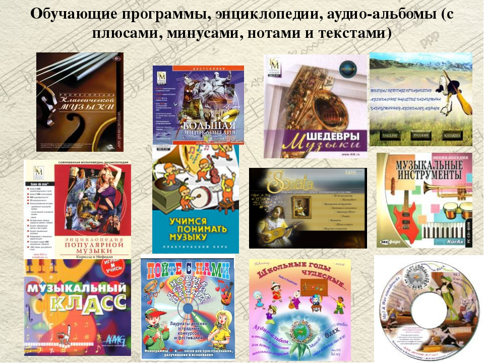 Обучающие программы, энциклопедии, аудио-альбомы (с плюсами, минусами, нотами...