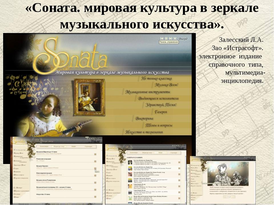 «Соната. мировая культура в зеркале музыкального искусства». Залесский Л.А. З...