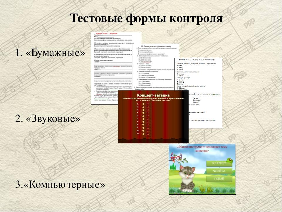 Тестовые формы контроля «Бумажные» 2. «Звуковые» 3.«Компьютерные»