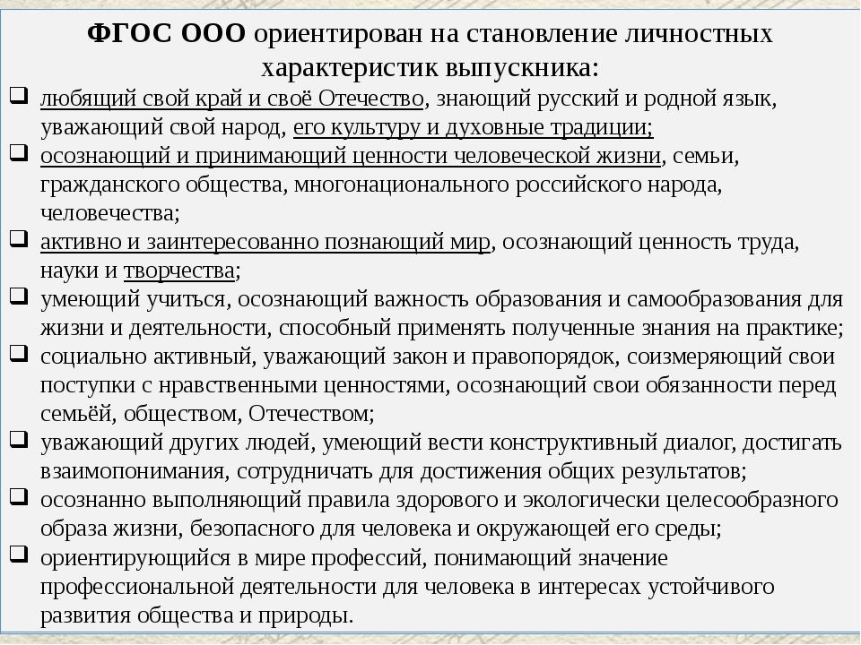 ФГОС ООО ориентирован на становление личностных характеристик выпускника: люб...