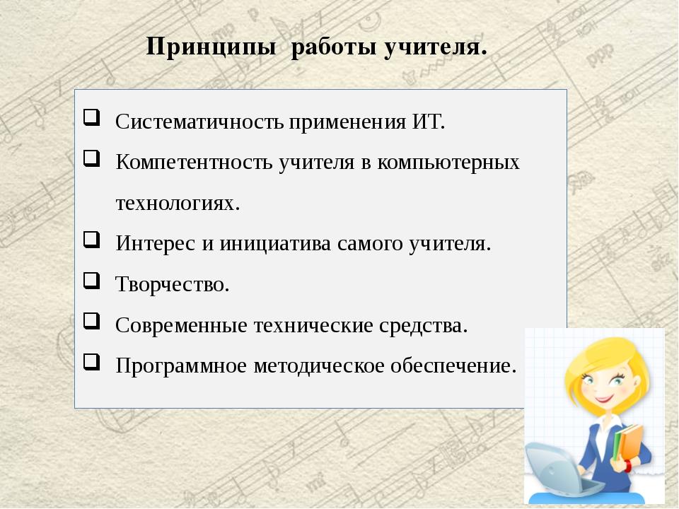 Принципы работы учителя. Систематичность применения ИТ. Компетентность учите...