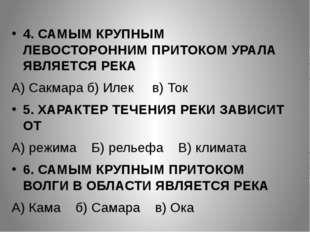 4. САМЫМ КРУПНЫМ ЛЕВОСТОРОННИМ ПРИТОКОМ УРАЛА ЯВЛЯЕТСЯ РЕКА А) Сакмара б) Иле