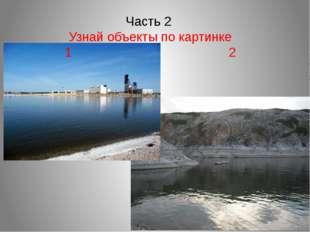 Часть 2 Узнай объекты по картинке 1 2 Неверова Ольга Алексеевна