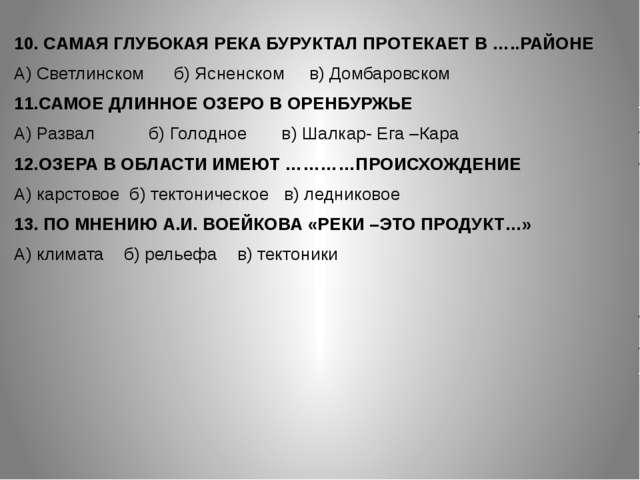10. САМАЯ ГЛУБОКАЯ РЕКА БУРУКТАЛ ПРОТЕКАЕТ В …..РАЙОНЕ А) Светлинском б) Ясне...