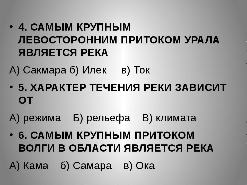 4. САМЫМ КРУПНЫМ ЛЕВОСТОРОННИМ ПРИТОКОМ УРАЛА ЯВЛЯЕТСЯ РЕКА А) Сакмара б) Иле...
