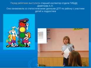 Перед ребятами выступила старший инспектор отдела ГИБДД Девяткова А.Л. Она оз