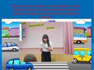 Перед тем как началось выступление членов ЮИД, ученица 10 класса Каримова Кам