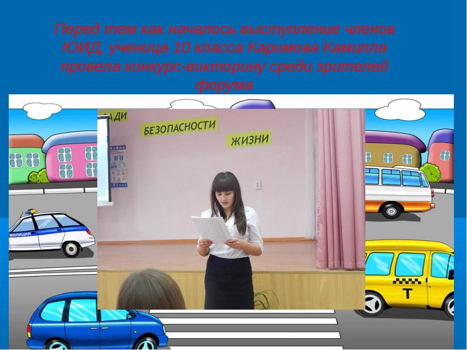 Перед тем как началось выступление членов ЮИД, ученица 10 класса Каримова Кам...