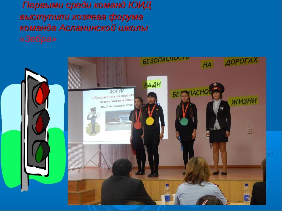 Первыми среди команд ЮИД выступили хозяева форума команда Асланинской школы...