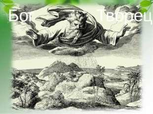 Бог Творец Юлиус Шнорр фон Карольсфельд. Третий день творения.