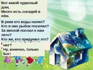 Выполнила Рябчук С.М. для сайта Светочъ. Основы православной веры в презентац