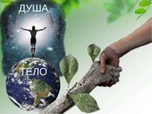 ДУША ТЕЛО Рукопожатие - http://s018.radikal.ru/i517/1206/3f/afe0128dbbcc.jpg