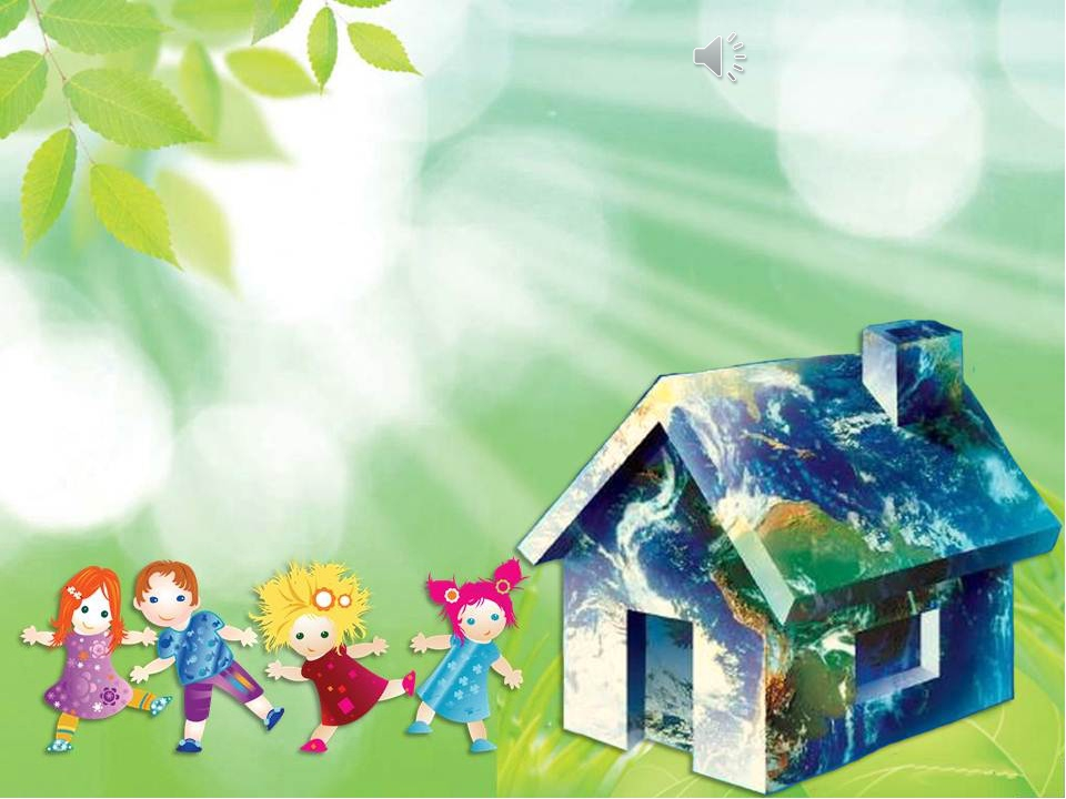 Вот какой чудесный дом, Много есть соседей в нём. Только кто его построил? Кт...