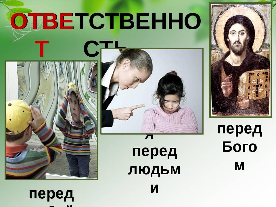 ОТВЕТСТВЕННОСТЬ ОТВЕТ ОТВЕТ - ВИНОВНОСТЬ ОТВЕЧАТЬ - ЗАЩИЩАТЬСЯ перед Богом пе...