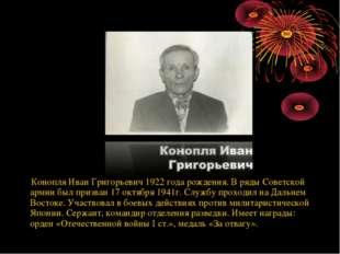 Конопля Иван Григорьевич 1922 года рождения. В ряды Советской армии был приз