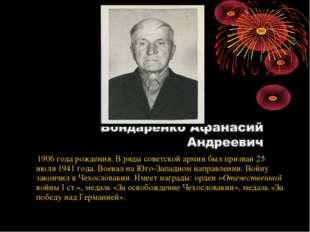 1906 года рождения. В ряды советской армии был призван 25 июля 1941 года. Во