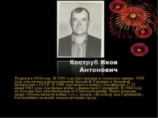 Родился в 1914 году. В 1936 году был призван в советскую армию. 1939 году уч