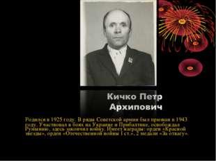 Родился в 1925 году. В ряды Советской армии был призван в 1943 году. Участво