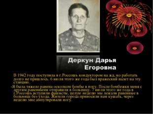 В 1942 году поступила в г.Россошь кондуктором на жд, но работать долго не пр