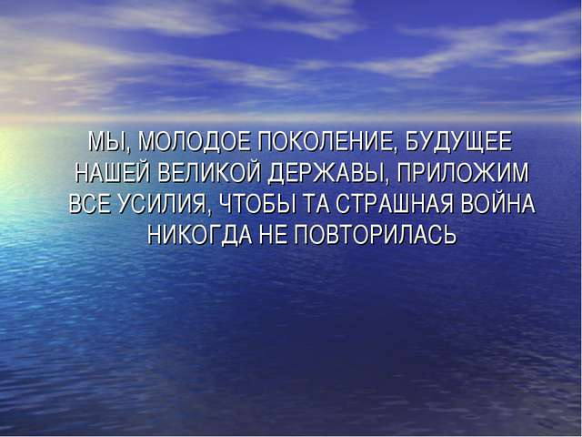 МЫ, МОЛОДОЕ ПОКОЛЕНИЕ, БУДУЩЕЕ НАШЕЙ ВЕЛИКОЙ ДЕРЖАВЫ, ПРИЛОЖИМ ВСЕ УСИЛИЯ, Ч...